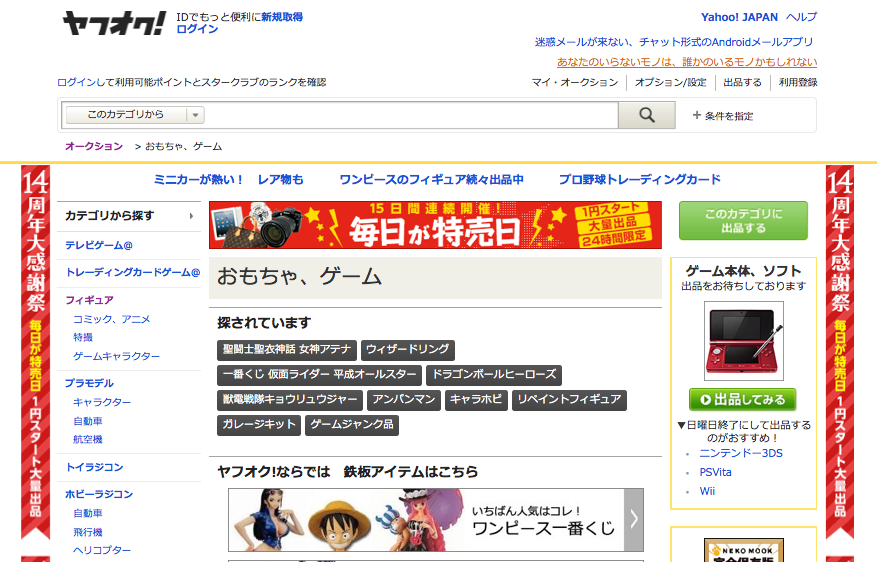yahoo auction japan how to buy
